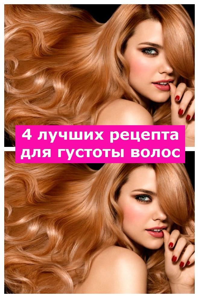 4 лучших рецепта для густоты волос