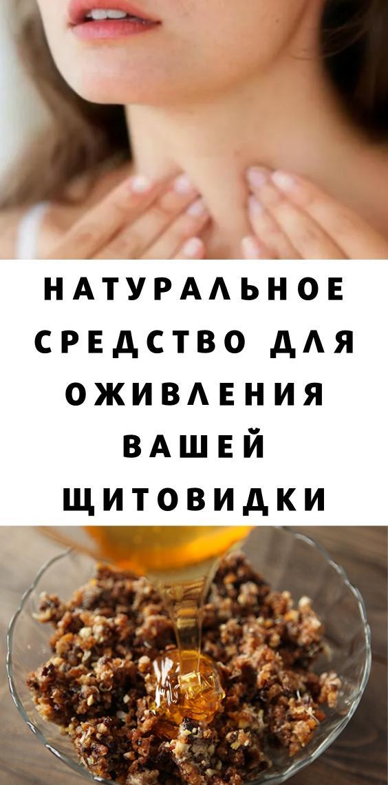 Натуральное средство для оживления вашей щитовидки